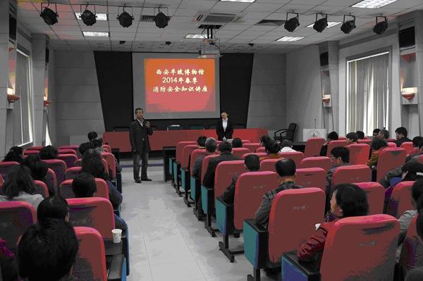 西安半坡博物馆举办消防知识讲座
