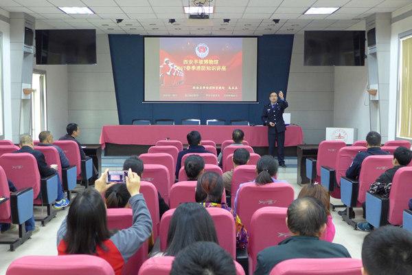 西安半坡博物馆举办春季消防安全知识讲座