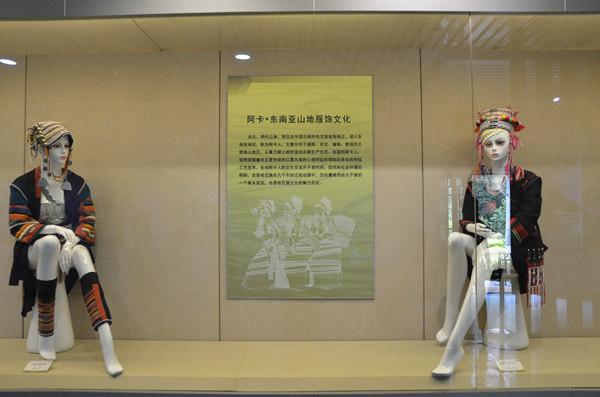 西安半坡博物馆推出哈尼服饰文化展