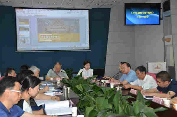 西安市文物局组织在西安半坡博物馆召开《半坡遗址保护规划》方案讨论会