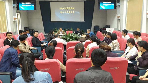 西安半坡博物馆青年工作座谈会顺利举行
